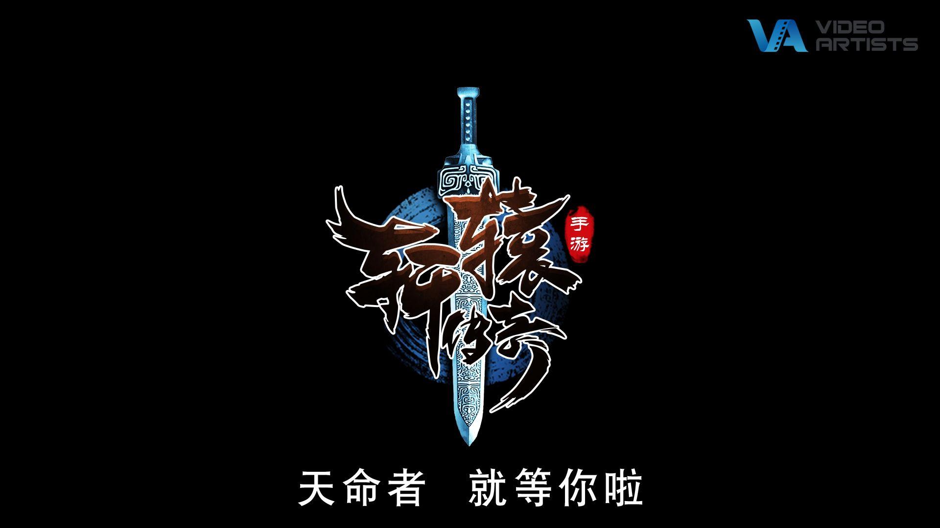 轩辕传奇手游—宣传片