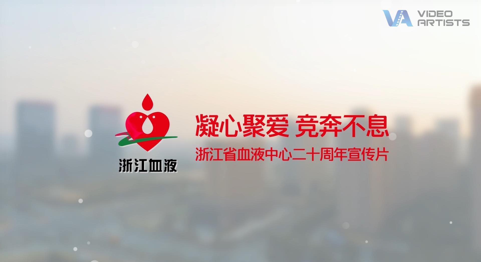 浙江省血液中心20周年-纪录片