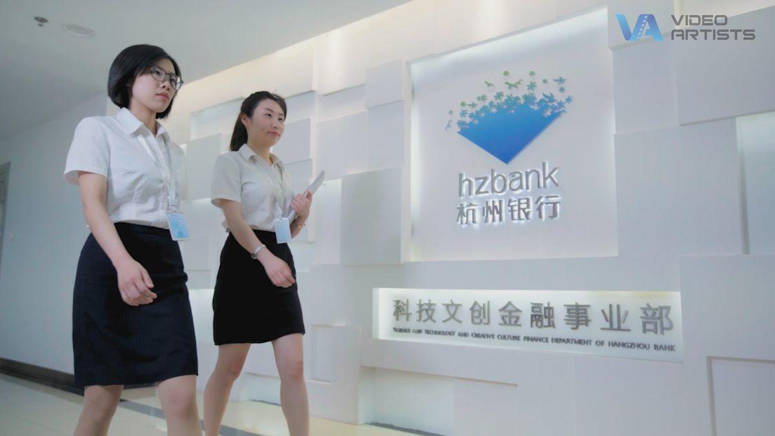"""杭州银行""""双基""""-企业宣传片"""