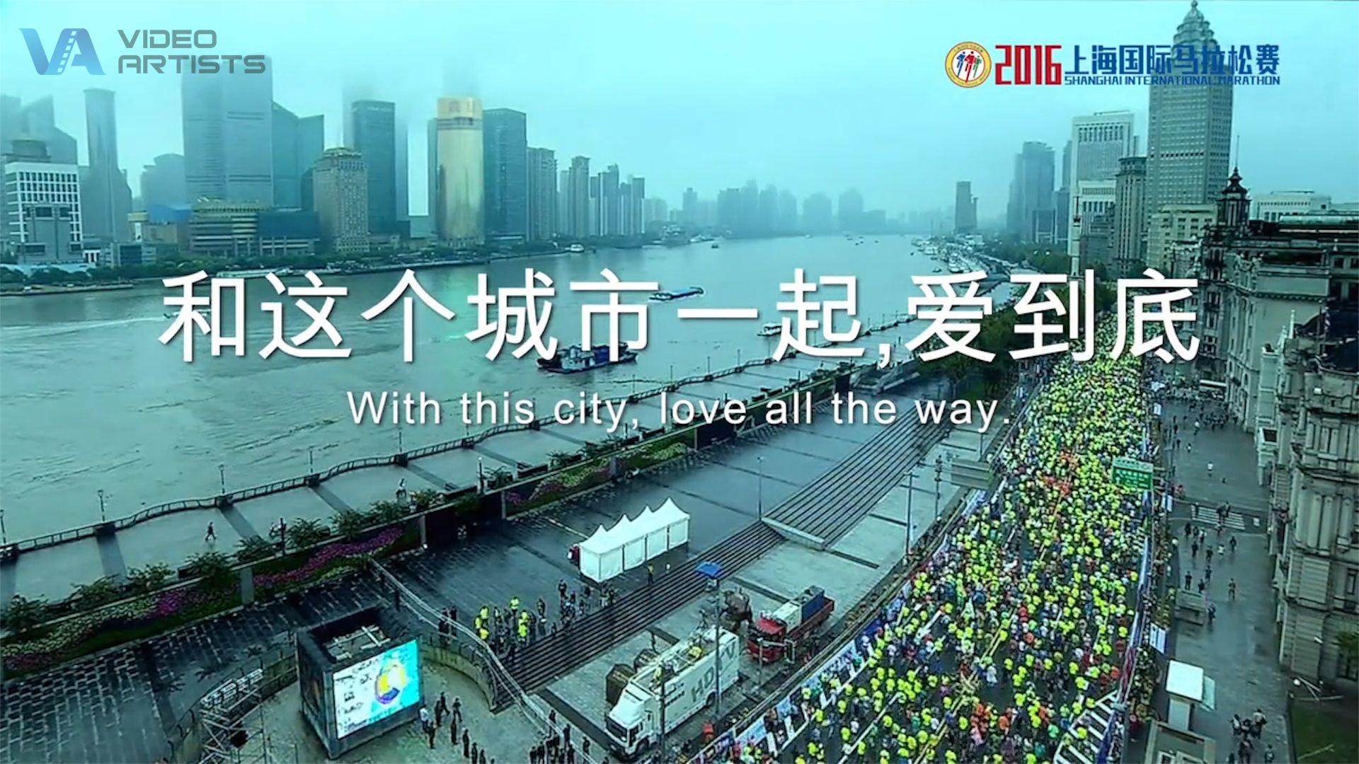 2016上海国际马拉松-宣传片