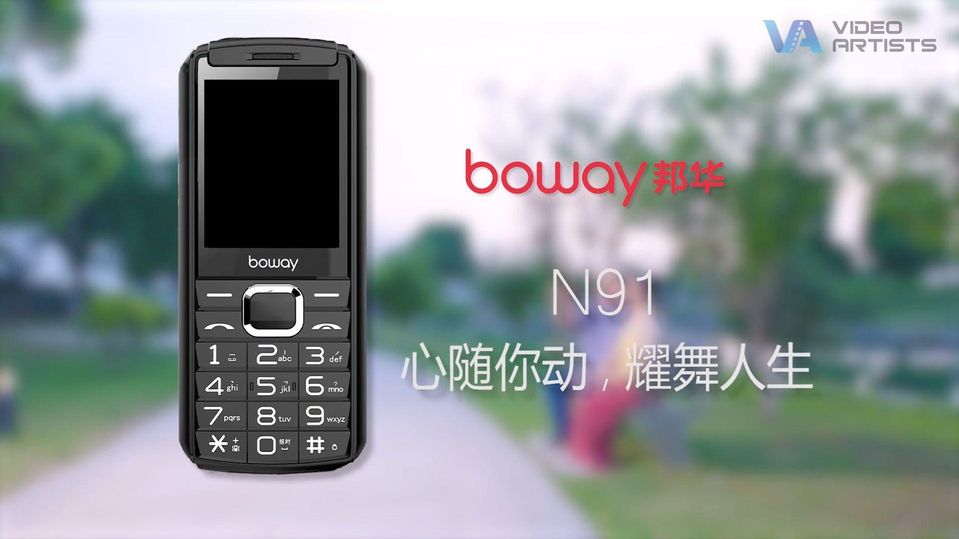 邦华N91-产品宣传片