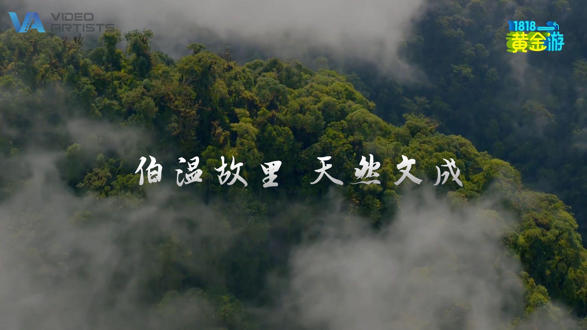 文成旅游-宣传片