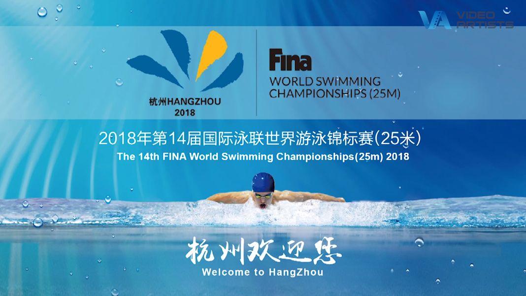 第14届世界短池游泳锦标赛